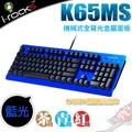 PC PARTY 艾芮克 I-ROCKS K65MS 藍蓋特別版 青軸 茶軸 紅軸 單鍵盤 送防塵蓋