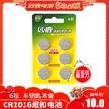 雙鹿 CR2016鈕釦電池3v 鐵將軍汽車遙控器鑰匙鋰電子電池 6節包郵
