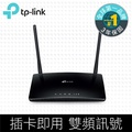 【滿千折100+最高回饋23%】TP-Link Archer MR200 AC750 無線雙頻4G LTE網絡家用wifi路由器(分享器)