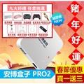 💕自取大特價【聊聊優惠價】官方越獄版安博盒子第五代 UPRO2 台灣加強版 安博PRO2 X950