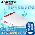 台灣吉田 智能型微電腦馬桶蓋/馬桶座-客家文化風(花布紅)/JT-280A-R