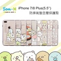 san-x 角落生物【iPhone 7 8 PLUS】5.5吋 透明 空壓 保護殼 手機殼 正版授權壽司