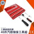 利器五金 套筒46件工具組 手工具 MIT-CRV46 利器五金工具 46件式手動套筒組