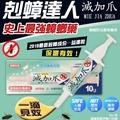 (預購)台灣製造蟑螂防治業者專用🚫滅加爪-蟑螂掰掰凝膠-6支賣場