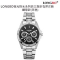 LONGBO夜光防水系列仿三指針石英女錶鋼帶款(黑色)