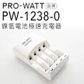 PRO-WATT 鎳氫電池極速充電器 PW-1238-0