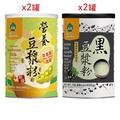 【薌園】營養豆漿粉600克x2罐+黑豆漿粉450克x2罐