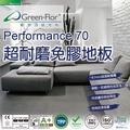 【Green-Flor 歐洲頂級地板】Performance 70-經濟2箱組共16片1坪(0.7mm超高耐磨 石紋款 一放完成施工)
