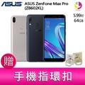 分期0利率 Asus 華碩 ZenFone Max Pro (ZB602KL 6G/64G)  智慧型手機 贈『手機指環扣 *1』▲最高點數回饋10倍送▲
