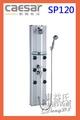 【東益氏】CAESAR凱撒精品衛浴SP120-SPA鋁合金淋浴柱系列