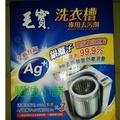 毛寶洗衣槽專用去污劑(3包入)
