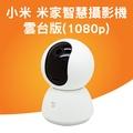 【小米】米家智慧攝影機雲台版1080P(台灣可用版 360度旋轉 夜視版 手機監控 網路監視器 WIFI攝像機 錄影機 小蟻)