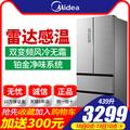 美的冰箱雙門家用三門式多門對開門四開門變頻風冷無霜小型節能法