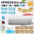【三光批發商城】頂級系列 日立變頻冷氣 一對一分離式冷氣 RAS-22JK、RAC-22JK 變頻冷專 免運費 基本安裝