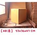 工廠直營。五層AB浪。53x36x47(已含運費)。瓦楞紙箱 搬家紙箱 宅配箱 便利箱  訂做紙箱