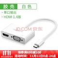 ?绿联Type-C转VGA+HDMI转换器华为mate10/P20三星S9手机苹果电脑笔记本转接头 单口输出-白色-胶壳 HDMI1.4