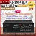 附發票 鐘王牌 KB-300PBMF 高傳真 廣播專用擴音機 300W 擴大機 支援 MP3 USB FM