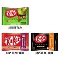 【Kitkat】日本Kitkat抹茶巧克力 白巧克力 味噌 醬油 限定款/現貨在庫下單秒出 超好吃 日本必買必帶 濃郁