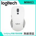 羅技 M560 無線滑鼠(白+黑) - 2入組