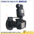捷寶 TRIOPO TR-15EX N TTL 環型閃光燈 公司貨 可AB燈管獨立控制 for NIKON