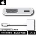[ee7-1]APPLE Lightning Digital AV 數位影音轉接器