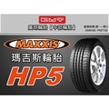 【廣明輪胎】台中 瑪吉斯MAXXIS 新款HP5 195/60-15 絕佳性能 完工價2100元/條 四輪送定位