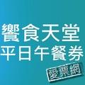 【愛票網】饗食天堂平日午餐券-全省通用(限量)