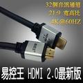 【易控王】最新高階HDMI線2.0版12米 4K2K HDR高畫質
