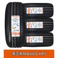 宏進輪胎205/55/16瑪吉斯HP5四輪合購2150/條、205/60-16瑪吉斯HP5四輪合購2150/條