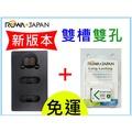 【聯合小熊】ROWA SONY NP-BX1 電池+ 雙槽充電器RX100 VA RX100 M5A RX100 VI