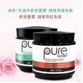 【買ㄧ送ㄧ】現+預購 pure摩洛哥髮膜 蛋白髮膜營養倒膜焗油修復毛躁美髮 1000ml