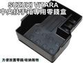 【阿勇的店】SUZUKI NEW VITARA 專用 中央扶手箱零錢 扶手箱置物 儲物盒 大量庫存/現貨優惠價 陸規扶手