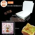 公版 吐司盒 紙盒 食材包裝盒 外帶盒 打包盒 便當盒 雞肉飯盒 免洗餐盒 免洗餐具 100入