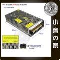小齊的家 交流轉直流 AC轉DC 220V 110V轉12V 15A 180W 國際電壓 變壓器 鐵盒 電源供應器