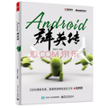 Android 群英传 + Android开发艺术探索