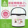 大家源 2L多功能節能悶燒鍋(304不鏽鋼)TCY-9122