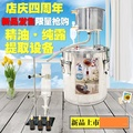 精油製作蒸餾器家用精油提取提煉純露機花露純露精油機釀酒設備  多種規格可選購