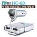 FLYone HC-60 電壓檢測3孔USB(7.2A)車用 前後充車載充電器 黑色款