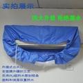 醉低價!中號--冷氣機專用清洗罩 送排水軟管 室內機 保養 維修 空調 冷氣清洗罩  清洗袋 空調清洗罩