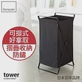 【YAMAZAKI】tower可折疊洗衣籃(黑)*日本原裝進口