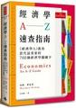 經濟學A--Z速查指南:《經濟學人》教你當代最重要的700個經濟學關鍵字