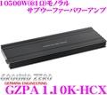 GROUND ZERO零廣場GZPA 1.10K-HCX 1萬零500W*1(1Ω)單聲副低音揚聲器功率放大器 Creer Online Shop