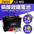 【7天鑑賞期+三年保固】POWER START 台灣勁強 L2-400 磷酸鋰鐵電池 車用電池 汽車用電池【禾笙科技】