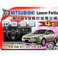三菱Lancer Fortis車系.MP3/USB觸控螢幕主機+數位+導航+倒車