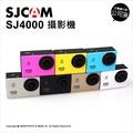 SJCAM SJ4000 防水運動型攝影機 公司貨★送32G高速記憶卡+原廠電池-金