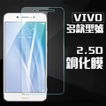 Vivo 9H鋼化 玻璃保護貼 Y81/NEX2/V11/V11i/V9/X21/V7/V7+ 玻璃貼 保護貼 保護膜