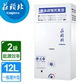 Topax 莊頭北 屋外大廈型抗風自然排氣熱水器12L TH-5127RF