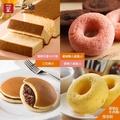 【一之鄉】蜂蜜蛋糕+小西點優惠組(天然蜂蜜不添加防腐劑/伴手禮/彌月禮盒)
