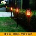 太陽能仿真火焰燈戶外庭院燈家用防水LED草坪燈花園別墅裝飾路燈【123休閒館】
