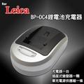 For Leica BP-DC4鋰電池萬國電壓充電器